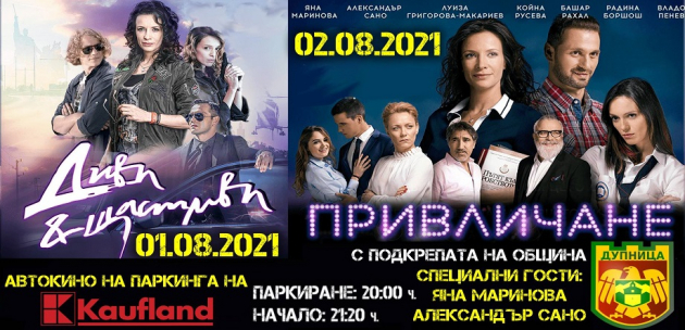 Български филми гледат на автокино в Дупница