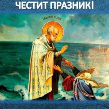 Днес православната църква почита паметта на Свети Николай Мирликийски Чудотворец