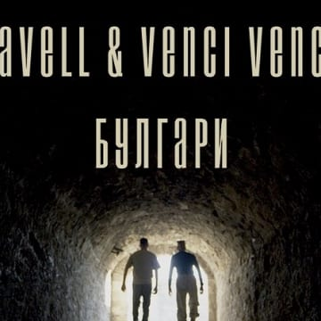 Pavell & Venci Venc' с въздействащ нов проект