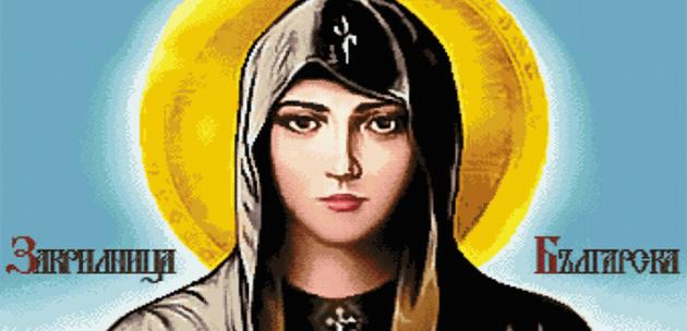 Почитаме света Петка - покровителка на българския народ и на семейството