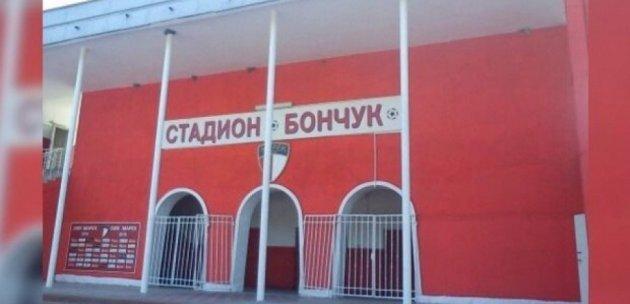 """През май започва изграждането на ново тренировъчното игрище при ст. """"Бончук"""""""