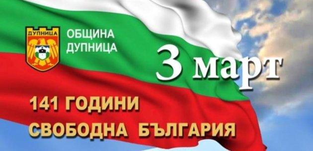 С конкурс-рецитал и концерти честваме националния празник в Дупница