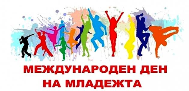 """С """"Фестивал на цветовете"""" и концерт отбелязват в Дупница международния ден на младежта"""