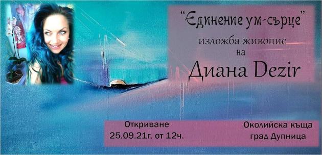 Диана Димитрова - Дезир открива изложба в Дупница