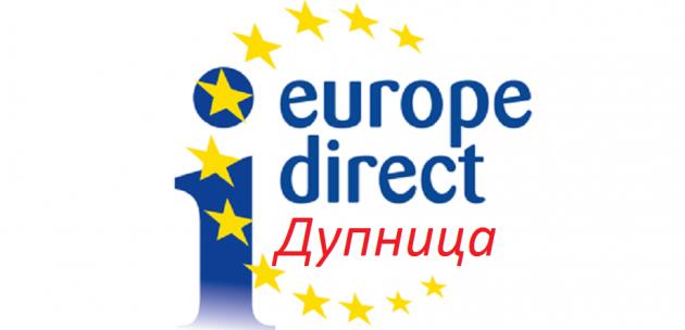 """Информационен център """"Европа Директно"""" ще разкрие община Дупница"""