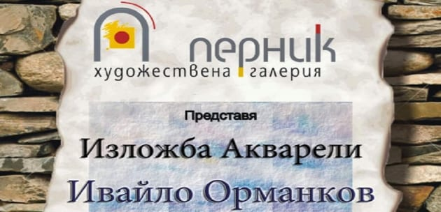 "Пейзажи и цветя ще подреди акварелистът Ивайло Орманков в Арт-салон ""Вернисаж"" –Перник"
