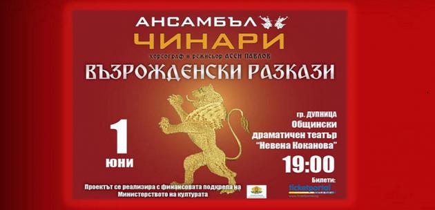 В навечерието на 2 юни! Възрожденски разкази представят в Дупница ансамбъл Чинари и трио Булгарина