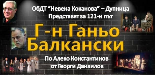 """За 121-и път! Дупнишкият театър представя на домашна сцена """"Г-н Ганьо Балкански"""""""