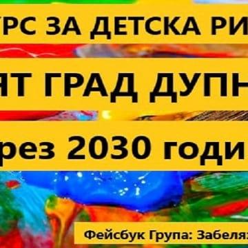 Дупница през 2030 година ще рисуват децата на града