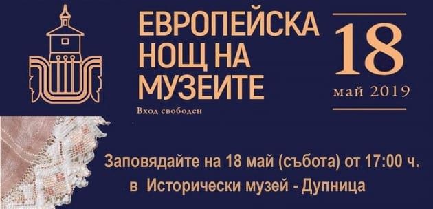 """""""Европейска нощ на музеите"""" идва в Дупница"""