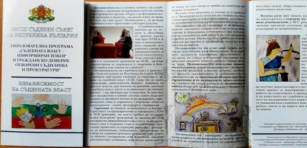 """Картини от конкурса """"Приказки и картини за Съда, Правдата и Справедливостта 2020"""" украсяват образователна брошура на ВСС"""
