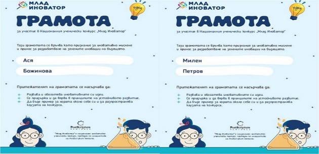 """Млади иноватори от СЕУ """"Паисий Хилендарски"""" с грамоти за екология"""
