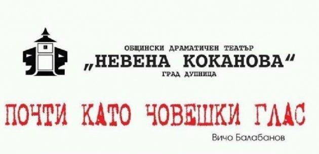 """ОбДТ """"Невена Коканова"""" с представление за Деня на театъра"""