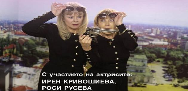 """Постановката """"Две жени, без да се брои мъжът"""" подарък от общината за всички дами от Дупница"""