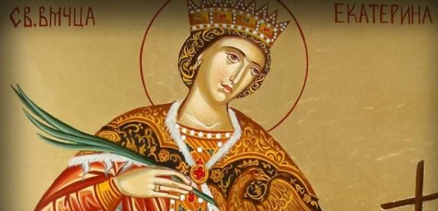 Днес православната църква почита св. Екатерина