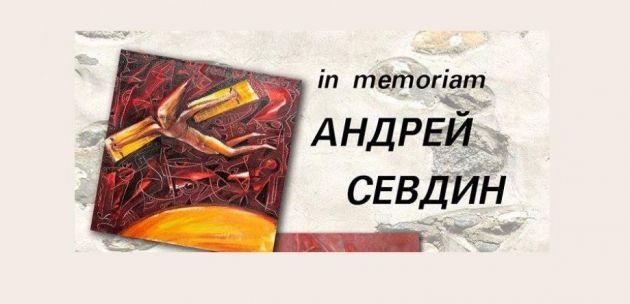"""""""Изкуството е вечно, животът е кратък"""" в памет на Андрей Севдин"""