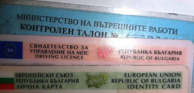 Проверете срока на валидност на личните си документи