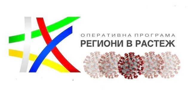 """Оперативна програма """"Региони в растеж"""" ще мобилизира над 40 млн. лева за борба с коронавируса"""