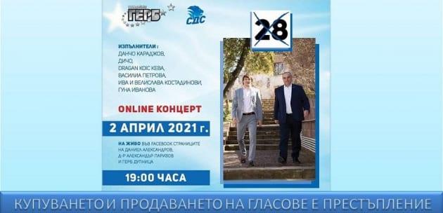 Коалиция ГЕРБ-СДС закриват своята предизборна кампания с грандиозен онлайн концерт
