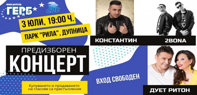 Коалиция ГЕРБ - СДС организира мащабен концерт на 3 юли в Дупница