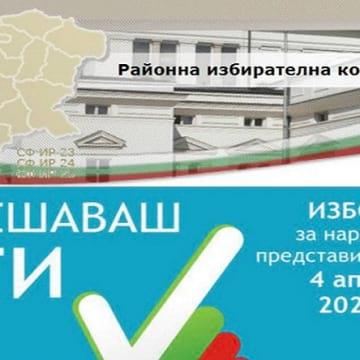РИК Кюстендил остави без уважение жалба от Първан Дангов