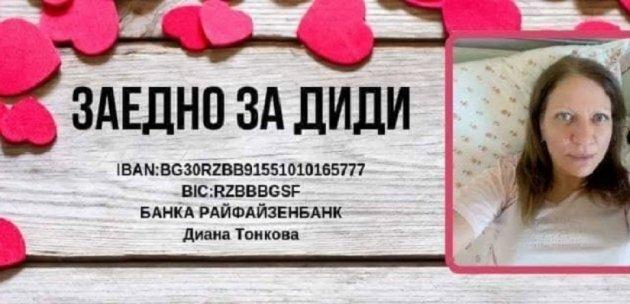 """Благотворителен концерт """"Заедно за Диди"""""""
