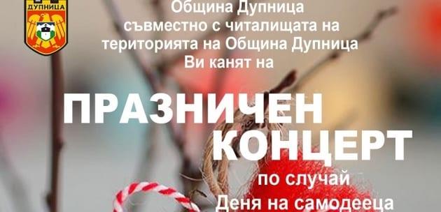 Читалищата в Дупница с благотворителен концерт в подкрепа на болен баща на 2 деца