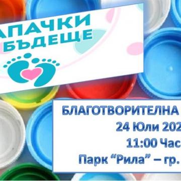 Капачки за кувьози ще се събират на целодневно детско шоу в Дупница