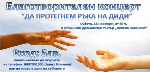 Благотворителен концерт в Дупница: Да протегнем ръка на Диди