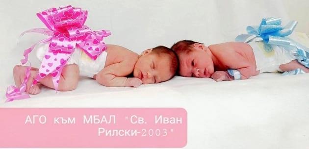 """Бебенца в прегръдка за """"Св.Валентин"""" в Родилното отделение на частната болница в Дупница"""