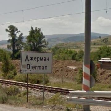 Една фирма допусната да изгради депо за преработка на отпадъци край Джерман