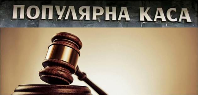 """Окръжен съд – Кюстендил насрочи разпоредително заседание по делото """"Дупнишка популярна каса"""""""