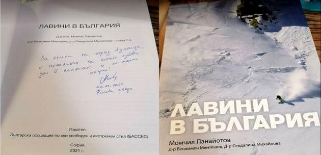 """""""Лавини в България"""" за ПСС – Дупница"""