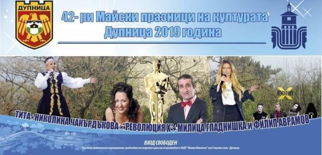 """""""Оскарите в музиката"""" откриват Майските празници на културата в Дупница"""
