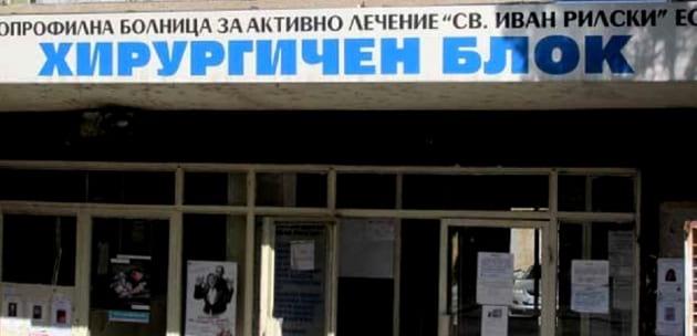 ОбС утвърждава отново Мария Жайгарова за прокурист на болницата в Дупница