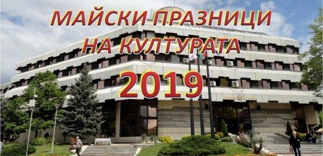 Бургаската филхармония и Неврокопският танцов ансамбъл с концерти за Майските празници