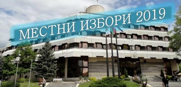 7 са кандидатите за кмет на Дупница, трима се отказаха