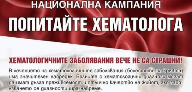 """Националната кампания """"Попитайте хематолога"""" ще посети Дупница"""