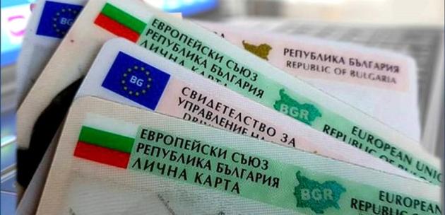 Важна информация за срока на валидност на личните документи!