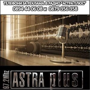 Astra plus Реклама