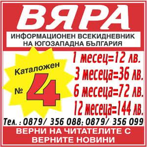 Viaranews Рекламна тарифа